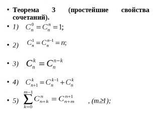 Теорема 3 (простейшие свойства сочетаний). Теорема 3 (простейшие свойства сочета