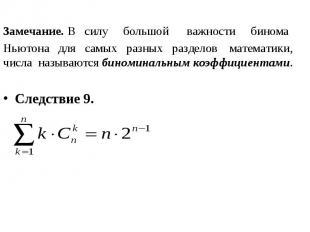 Замечание. В силу большой важности бинома Ньютона для самых разных разделов мате