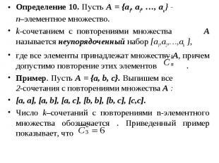Определение 10. Пусть А = {a1, a2, …, an} - n–элементное множество. Определение