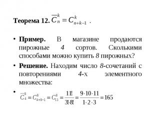 Теорема 12. . Пример. В магазине продаются пирожные 4 сортов. Сколькими способам