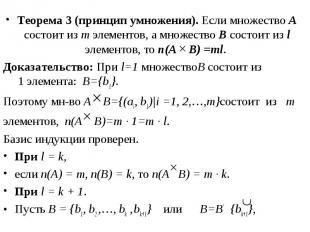 Теорема 3 (принцип умножения). Если множество A состоит из m элементов, а множес