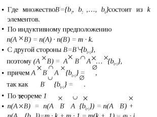 Где множествоB'={b1, b2 ,…, bk}состоит из k элементов. Где множествоB'={b1, b2 ,