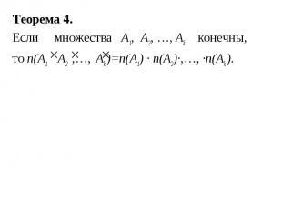 Теорема 4. Теорема 4. Если множества A1, A2, …, Ak конечны, то n(A1 A2 ,…, Ak )=