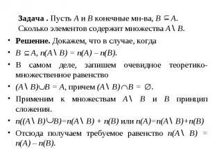 Задача . Пусть A и B конечные мн-ва, B A. Сколько элементов содержит множества A