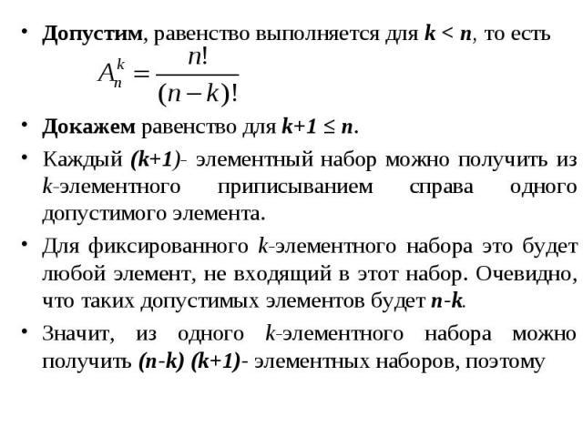 Допустим, равенство выполняется для k < n, то есть Допустим, равенство выполняется для k < n, то есть Докажем равенство для k+1 ≤ n. Каждый (k+1)- элементный набор можно получить из k-элементного приписыванием справа одного допустимого элемент…