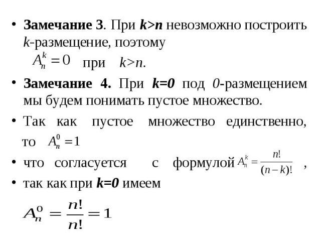 Замечание 3. При k>n невозможно построить k-размещение, поэтому Замечание 3. При k>n невозможно построить k-размещение, поэтому при k>n. Замечание 4. При k=0 под 0-размещением мы будем понимать пустое множество. Так как пустое множество еди…