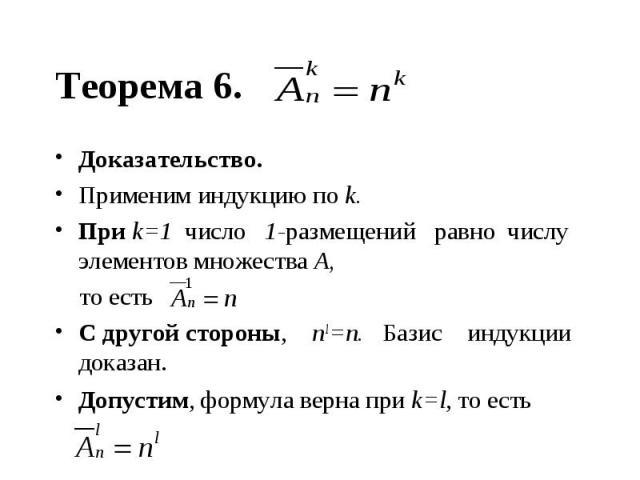 Теорема 6. Доказательство. Применим индукцию по k. При k=1 число 1-размещений равно числу элементов множества A, то есть С другой стороны, n1=n. Базис индукции доказан. Допустим, формула верна при k=l, то есть