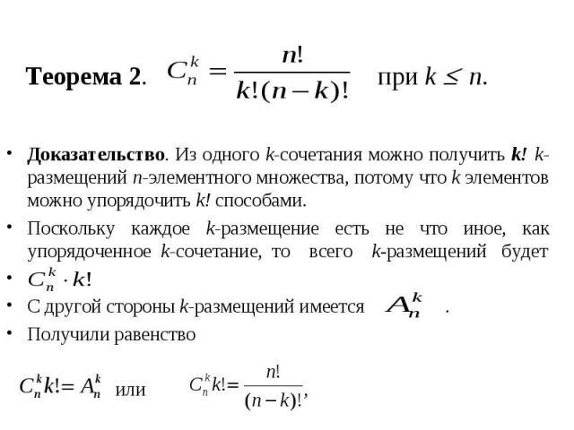 Теорема 2. при k n. Доказательство. Из одного k-сочетания можно получить k! k-размещений n-элементного множества, потому что k элементов можно упорядочить k! способами. Поскольку каждое k-размещение есть не что иное, как упорядоченное k-сочетание, т…