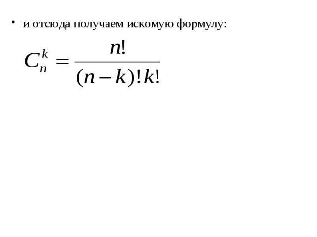 и отсюда получаем искомую формулу: и отсюда получаем искомую формулу: