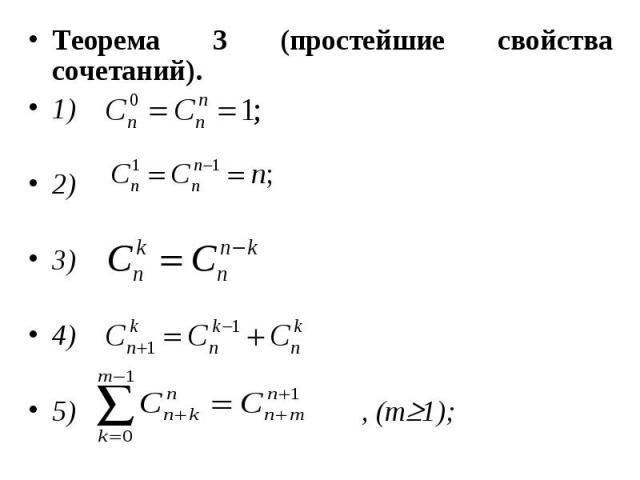 Теорема 3 (простейшие свойства сочетаний). Теорема 3 (простейшие свойства сочетаний). 1)  2)  3)  4)  5)&…