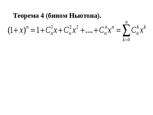 Теорема 4 (бином Ньютона).
