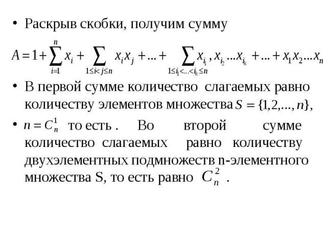Раскрыв скобки, получим сумму Раскрыв скобки, получим сумму В первой сумме количество слагаемых равно количеству элементов множества то есть . Во второй сумме количество слагаемых равно количеству двухэлементных подмножеств n-элементного множества S…