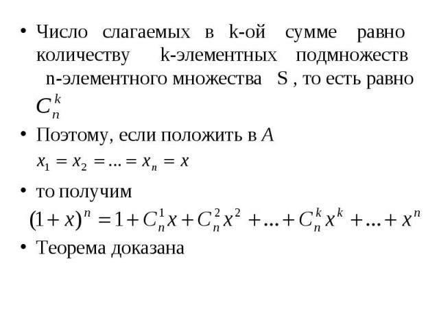 Число слагаемых в k-ой сумме равно количеству k-элементных подмножеств n-элементного множества S , то есть равно Число слагаемых в k-ой сумме равно количеству k-элементных подмножеств n-элементного множества S , то есть равно Поэтому, если положить …