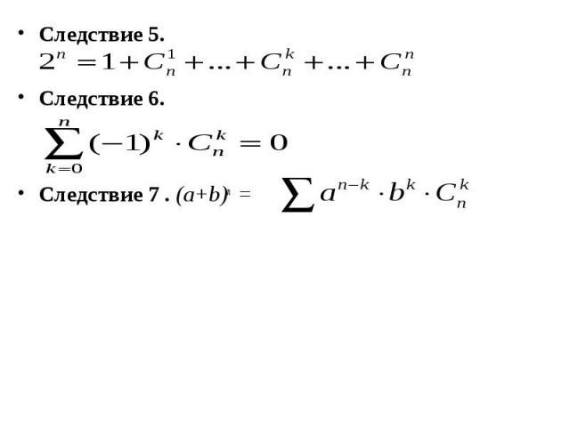 Следствие 5. Следствие 5. Следствие 6. Следствие 7 . (a+b)n =