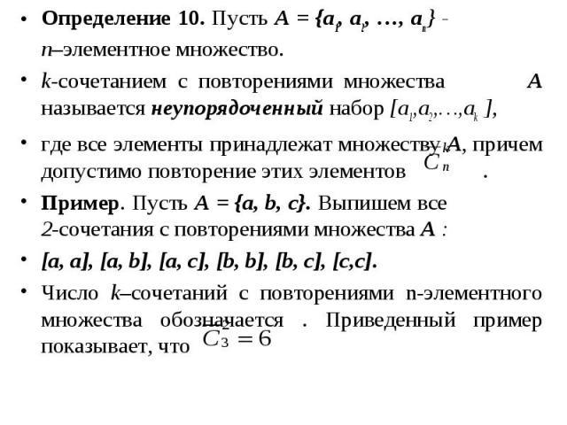 Определение 10. Пусть А = {a1, a2, …, an} - n–элементное множество. Определение 10. Пусть А = {a1, a2, …, an} - n–элементное множество. k-сочетанием с повторениями множества А называется неупорядоченный набор [a1,a2,…,ak ], где все элементы принадле…