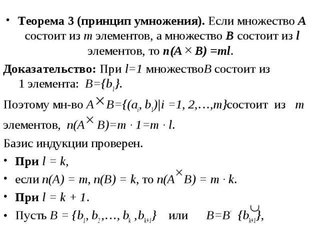 Теорема 3 (принцип умножения). Если множество A состоит из m элементов, а множество B состоит из l элементов, то n(A B) =ml. Теорема 3 (принцип умножения). Если множество A состоит из m элементов, а множество B состоит из l элементов, то n(A B) =ml.…