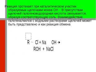 Реакция протекает при каталитическом участии образуемых щелочами ионов OH - . В
