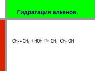 При нагревании в присутствии катализаторов (хлорид цинка, серная кислота) элемен