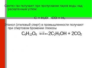 Синтез газ получают при пропускании паров воды над раскаленным углем: Синтез газ