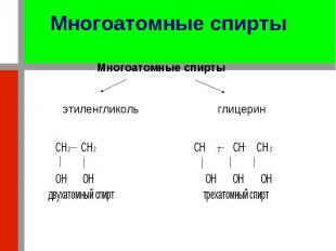 Многоатомные спирты Многоатомные спирты этиленгликоль глицерин