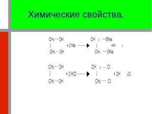 1. Реагируют со щелочными металлами: 1. Реагируют со щелочными металлами: 2. Реа