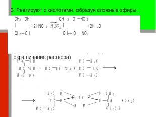 3. Реагируют с кислотами, образуя сложные эфиры: 3. Реагируют с кислотами, образ