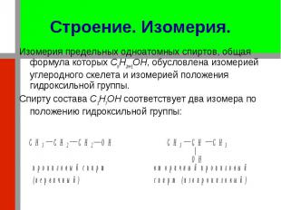 Изомерия предельных одноатомных спиртов, общая формула которых CnH2n+1OH, обусло