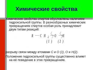 Химические свойства спиртов обусловлены наличием гидроксильной группы. В разнооб