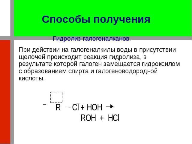 Гидролиз галогеналканов. Гидролиз галогеналканов. При действии на галогеналкилы воды в присутствии щелочей происходит реакция гидролиза, в результате которой галоген замещается гидроксилом с образованием спирта и галогеноводородной кислоты.