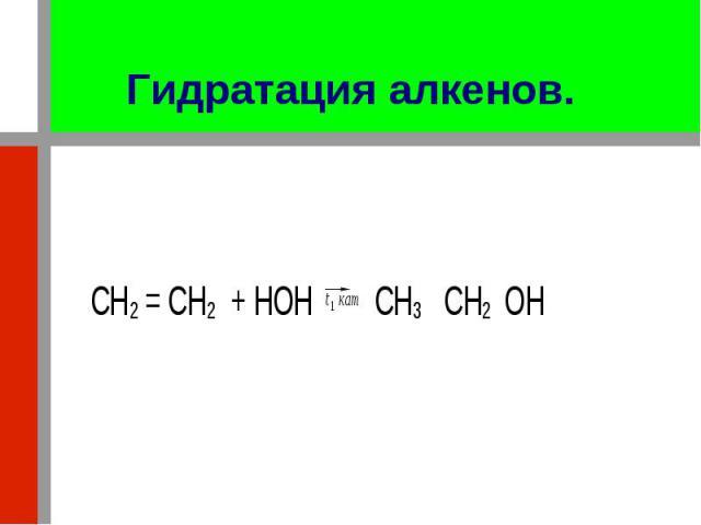 При нагревании в присутствии катализаторов (хлорид цинка, серная кислота) элементы воды (водород и гидроксил) присоединяются к углеродным атомам по месту двойной связи с образованием спиртов При нагревании в присутствии катализаторов (хлорид цинка, …