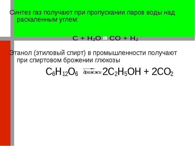 Синтез газ получают при пропускании паров воды над раскаленным углем: Синтез газ получают при пропускании паров воды над раскаленным углем: Этанол (этиловый спирт) в промышленности получают при спиртовом брожении глюкозы