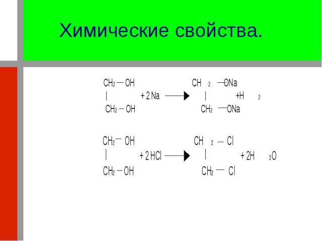 1. Реагируют со щелочными металлами: 1. Реагируют со щелочными металлами: 2. Реагируют с галогеноводородами: