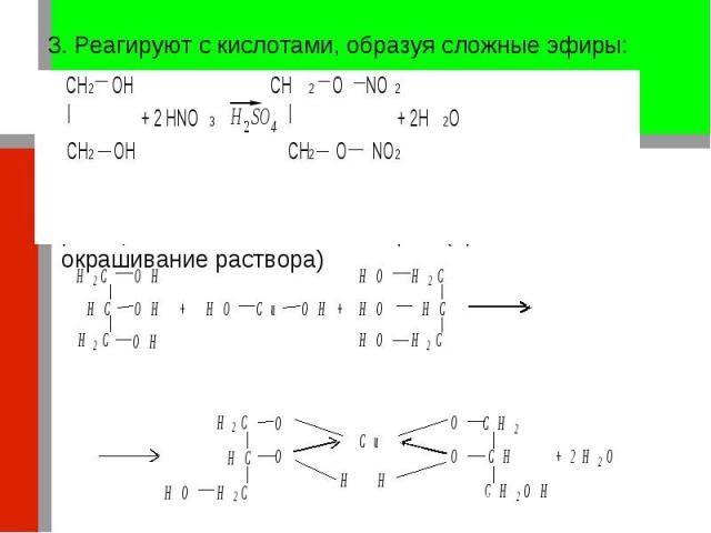 3. Реагируют с кислотами, образуя сложные эфиры: 3. Реагируют с кислотами, образуя сложные эфиры: 4. Реагируют с гидроксидом меди (II) – качественная реакция на многоатомные спирты (ярко-синее окрашивание раствора)