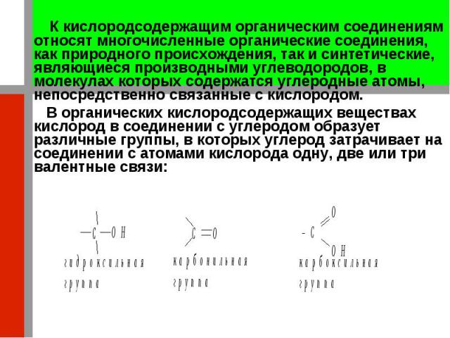 К кислородсодержащим органическим соединениям относят многочисленные органические соединения, как природного происхождения, так и синтетические, являющиеся производными углеводородов, в молекулах которых содержатся углеродные атомы, непосредственно …