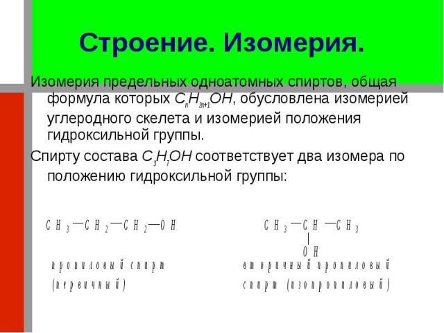 Изомерия предельных одноатомных спиртов, общая формула которых CnH2n+1OH, обусловлена изомерией углеродного скелета и изомерией положения гидроксильной группы. Изомерия предельных одноатомных спиртов, общая формула которых CnH2n+1OH, обусловлена изо…