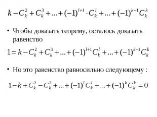 Чтобы доказать теорему, осталось доказать равенство Но это равенство равносильно