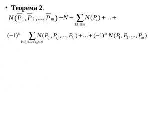 Теорема 2. Теорема 2.