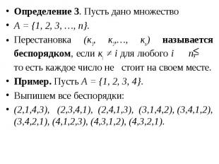 Определение 3. Пусть дано множество Определение 3. Пусть дано множество А = {1,