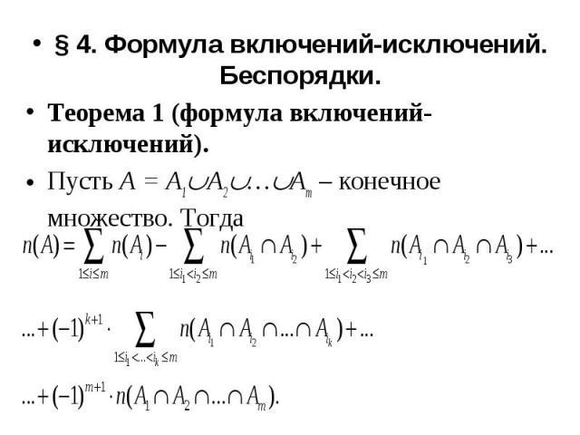 § 4. Формула включений-исключений. Беспорядки. § 4. Формула включений-исключений. Беспорядки. Теорема 1 (формула включений-исключений). Пусть А = А1 А2 … Аm – конечное множество. Тогда