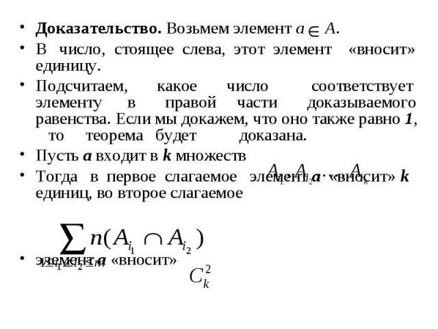 Доказательство. Возьмем элемент а А. Доказательство. Возьмем элемент а А. В число, стоящее слева, этот элемент «вносит» единицу. Подсчитаем, какое число соответствует элементу в правой части доказываемого равенства. Если мы докажем, что оно также ра…