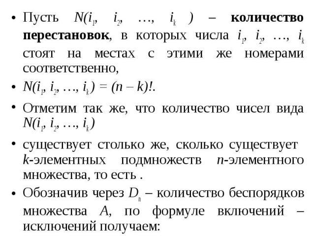 Пусть N(i1, i2, …, ik ) – количество перестановок, в которых числа i1, i2, …, ik стоят на местах с этими же номерами соответственно, Пусть N(i1, i2, …, ik ) – количество перестановок, в которых числа i1, i2, …, ik стоят на местах с этими же номерами…