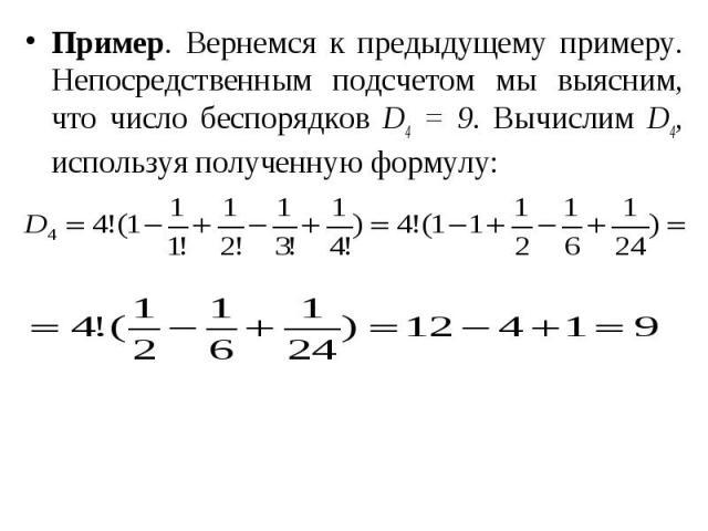Пример. Вернемся к предыдущему примеру. Непосредственным подсчетом мы выясним, что число беспорядков D4 = 9. Вычислим D4, используя полученную формулу: Пример. Вернемся к предыдущему примеру. Непосредственным подсчетом мы выясним, что число беспоряд…