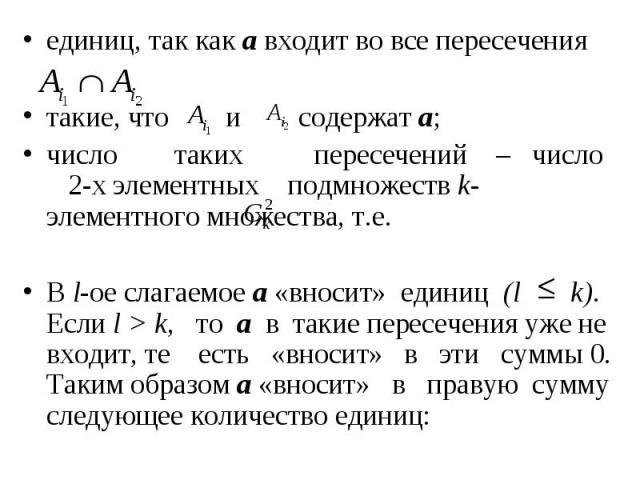 единиц, так как a входит во все пересечения единиц, так как a входит во все пересечения такие, что и содержат a; число таких пересечений – число 2-х элементных подмножеств k-элементного множества, т.е. В l-ое слагаемое a «вносит» единиц (l k). Если …