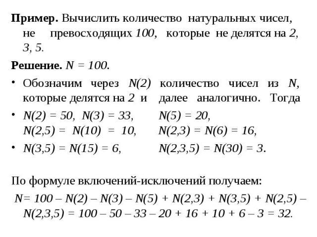 Пример. Вычислить количество натуральных чисел, не превосходящих 100, которые не делятся на 2, 3, 5. Пример. Вычислить количество натуральных чисел, не превосходящих 100, которые не делятся на 2, 3, 5. Решение. N = 100. Обозначим через N(2) количест…