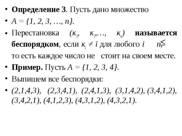 Определение 3. Пусть дано множество Определение 3. Пусть дано множество А = {1, 2, 3, …, n}. Перестановка (к1, к2,…, кn) называется беспорядком, если кi ≠ i для любого i n, то есть каждое число не стоит на своем месте. Пример. Пусть А = {1, 2, 3, 4}…