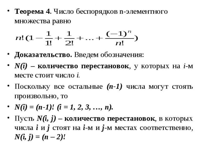 Теорема 4. Число беспорядков n-элементного множества равно Теорема 4. Число беспорядков n-элементного множества равно Доказательство. Введем обозначения: N(i) – количество перестановок, у которых на i-м месте стоит число i. Поскольку все остальные (…