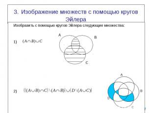 Изобразить с помощью кругов Эйлера следующие множества: Изобразить с помощью кру