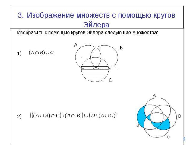 Изобразить с помощью кругов Эйлера следующие множества: Изобразить с помощью кругов Эйлера следующие множества: 1) 2)
