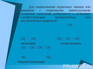 Для наименования первичных аминов или диаминов с первичными аминогруппами указан