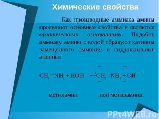 Химические свойства Как производные аммиака амины проявляют основные свойства и